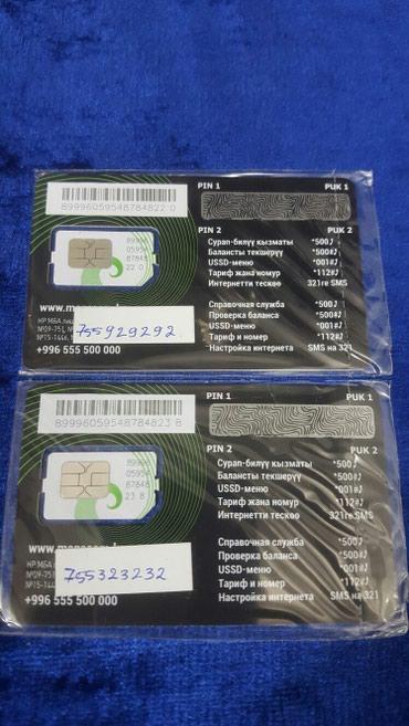 Продаётся MegaCom номер цена 8000сом 0755929292 0755323232 в Ош