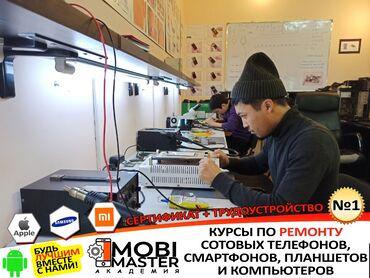 группы детских автокресел в Кыргызстан: Курсы по ремонту сотовых телефонов, смартфонов, планшетов, ноутбуков и