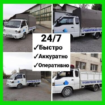 Час пик такси - Кыргызстан: Портер По городу | Борт 2000 т | Грузчики