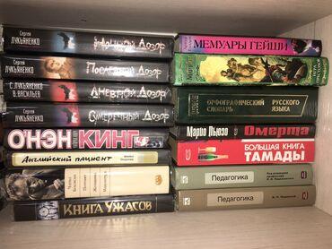 книга по английскому языку 7 класс абдышева в Кыргызстан: Продаю книги-Листайте фото,Книги большую часть абсолютно