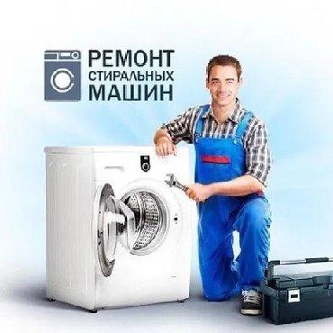 ремонт нексия в Кыргызстан: Ремонт | Стиральные машины | С выездом на дом