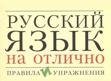 Русский язык. Программа групповых в Душанбе