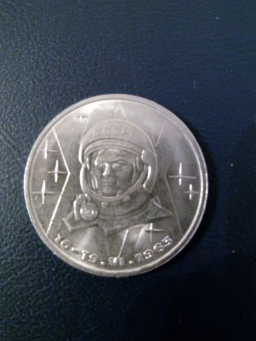 1 рубль. Терешкова. в Бишкек