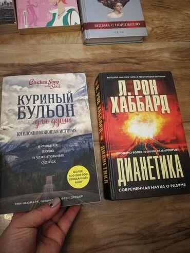 Книги. в хорошем сост.толстые, интересные книги
