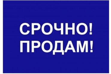 повар на дом цена in Кыргызстан   ВЫЕЗДНЫЕ БАНКЕТЫ: 300 соток, Для сельского хозяйства, Хозяин