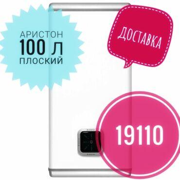 Водонагреватель Аристон 100 литров Ariston ABS EVO PW 100 (100л)