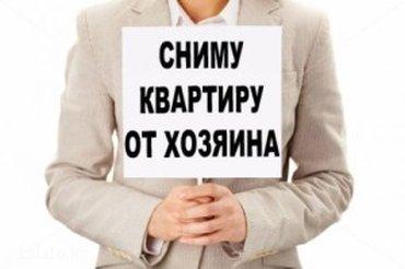 Сниму отдельную 1-комн. кв. в центре, в Бишкек