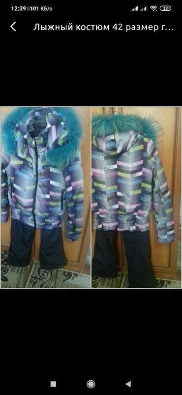 Лыжный костюм 42 размер г Кара Балта