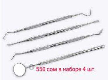 стоматологическое литейка в Кыргызстан: Набор стоматологический инструмент