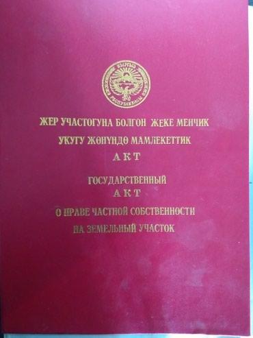 Продаю земельный участок на Ыссык куле в г Чолпон ата 8 сот кр книга в Чолпон-Ата
