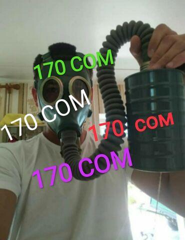 Дёшево новые гп4 звоните в любое время противогазы гп4 дешево доставка