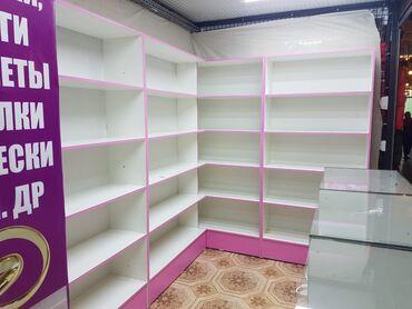 бу стеллажи в бишкеке в Кыргызстан: Полка для магазина,Полка для косметики,Полка для мыломойки,Полка для