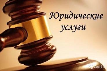 Юридические услуги - Кок-Ой: Оказываю юридические услуги, во всех сферах, кроме уголовных дел