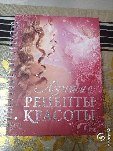 секом-книги в Кыргызстан: Подарочное издание с лучшими ценными рецептами красоты. Состоит из