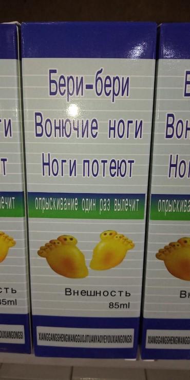 ванночка для ног в Кыргызстан: Спрей от запаха и пота ног эффективное средство для удаления запаха