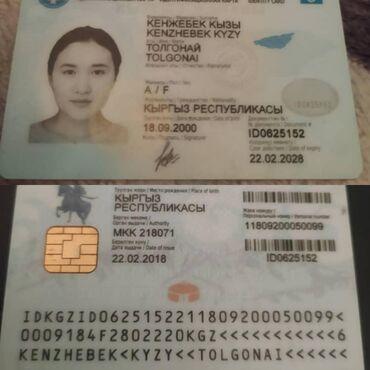 26 объявлений | НАХОДКИ, ОТДАМ ДАРОМ: Утерян черный кошелёк и паспорт просьба вернуть Токмок базар
