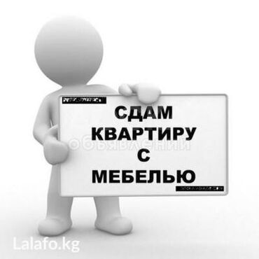 куплю 3 х комнатную квартиру в бишкеке в Кыргызстан: Сдается квартира: 3 комнаты, 75 кв. м, Бишкек
