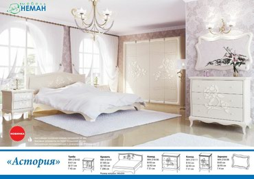 """производство кухонной мебели в Кыргызстан: Спальня """"Астория"""" производство Белоруссия в наличии      Спальни Спаль"""