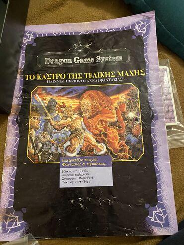 Παιχνίδια - Ελλαδα: Επιτραπέζιο dragon game system parts πακέτο στα 25€. Βρίσκομαι Αθήνα κ