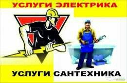 услуги сантехника+электрика в Бишкек