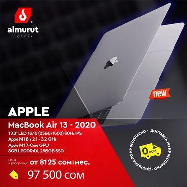 смартфоны в рассрочку бишкек in Кыргызстан | SAMSUNG: В месяц от 8 125 сом - Apple MaсBook Air 13 - 2020Идеальное решение