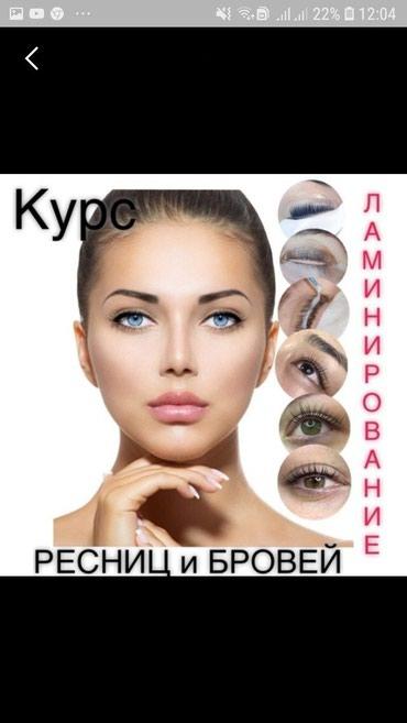 Обучение ламинирование ресниц от и до в Бишкек