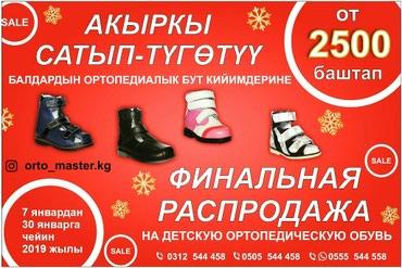 ФИНАЛЬНАЯ РАСПРОДАЖА ДЕТСКОЙ в Бишкек