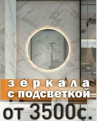 раковина с тумбой бишкек в Кыргызстан: Зеркала с подсветкой Бишкек, зеркало с подсветкойЗеркала с подсветкой