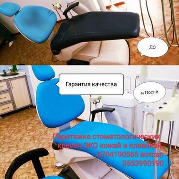 Перетяжка стоматологического и другого мед. оборудования. Бишкек