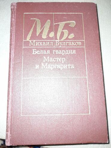 "Михаил Булгаков""Мастер и Маргарита"","" Белая гвардия"",1988года"