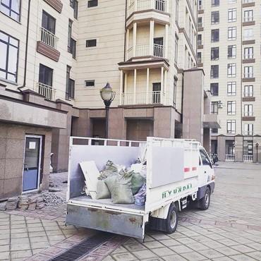 Вывоз мусора и грузчики в Бишкек