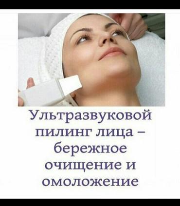 """УЗИ- чистка лица. """"кристальная в Бишкек"""