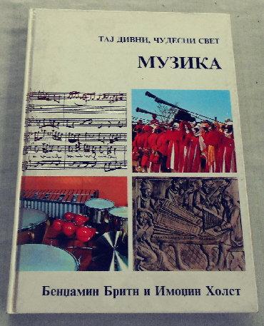 Knjige, časopisi, CD i DVD | Loznica: Taj divni čudesni svet muzika Bendžamin Britn i Indžamin Holst 1972
