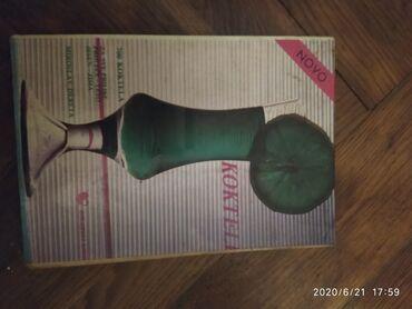 Knjige, časopisi, CD i DVD | Pancevo: Knjiga za pravljenje koktela.Povoljno