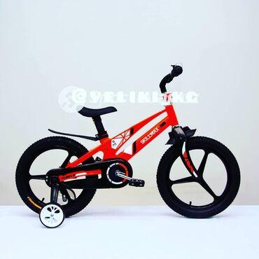 Детские велосипеды Skilmax Рама алюминиеваяДиски алюминиевыеРуль