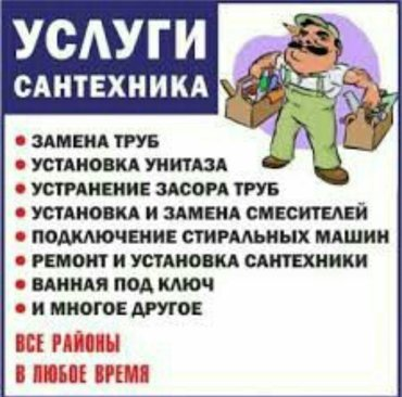 Услуги сантехника, электрика, в Лебединовка