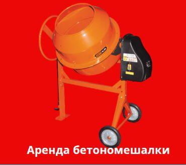 бетономешалка прокат в Кыргызстан: Бетономешалка в аренду. 500сом сутки