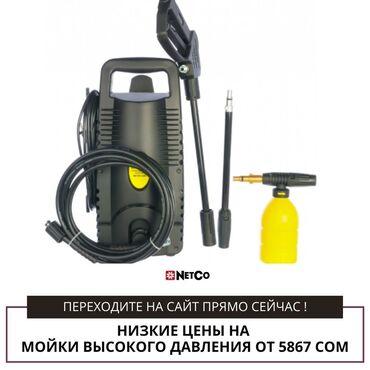 купить триггеры для телефона в бишкеке в Кыргызстан: Низкие цены на мойки высокого давления в нашем интернет-магазине вы