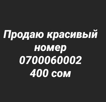 карты памяти team для gopro в Кыргызстан: Продаю красивый номер