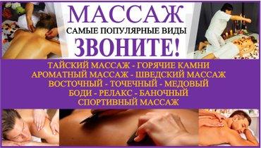 Массаж. Самые популярные виды массажа. в Бишкек