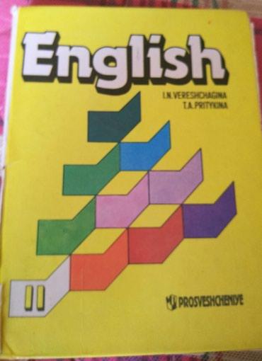 ENGLISH II, авторы Верещагина И.Н., в Бишкек