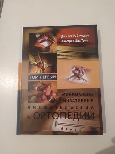 детский ортопед бишкек в Кыргызстан: Минимально инвазивные вмешательства в ортопедии (Скудери) 2340