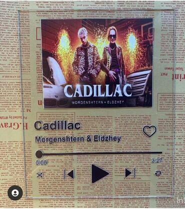 "cadillac xlr в Кыргызстан: Стекляшка Моргенштерна ""Cadillac"""