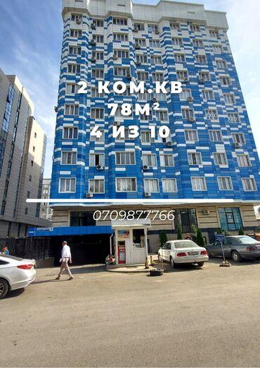 77 серия домов in Кыргызстан | APPLE IPHONE: Элитка, 2 комнаты, 77 кв. м Без мебели