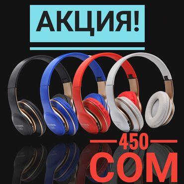 сколько стоит беспроводные наушники в Кыргызстан: Акция накладные Bluetooth наушники M17  M575   Подключение через Blu