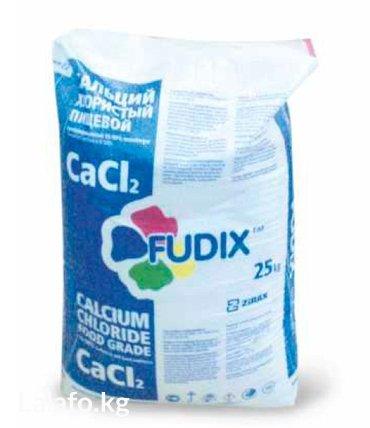 Хлористый кальций пищевой (хлори́д ка́льция, CaCl2 — кальциевая соль в Бишкек
