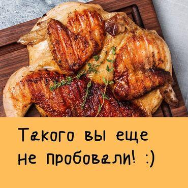 гриль заказ доставка в Кыргызстан: Принимаем заказы!!  Сочный гриль!!  Халал!! не забываемый вкус!!  грил