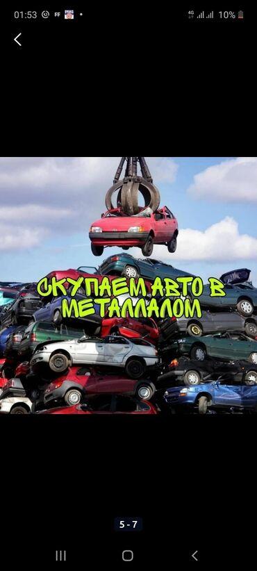 купить углекислый газ в Кыргызстан: Куплю чёрный металлманипуляторсамовывоз дорогокара темир сатып алам