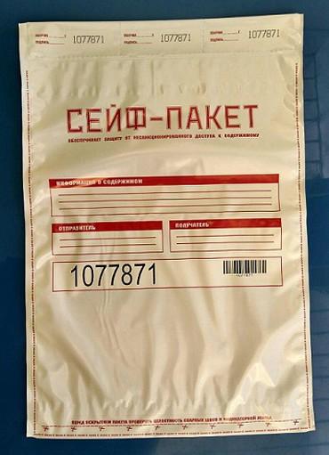 Сейф-пакеты всех размеров, для обеспечения сохранности вложений с 12-ю