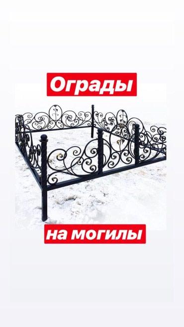 Ограды на могилы в Бишкек